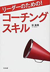 リーダーのためのコーチングスキル/谷 益美 (著)