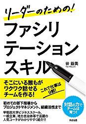 リーダーのための! ファシリテーションスキル/谷 益美 (著)