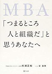 MBA「つまるところ人と組織だ」と思うあなたへ/杉浦 正和 (著)・谷 益美 (イラスト)
