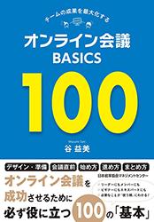 オンライン会議BASICS 100/谷 益美 (著)
