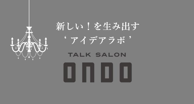 新しいを生み出すアイデアラボ TALK SALON ONDO